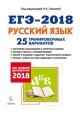ЕГЭ-2018 Русский язык. 25 тренировочных вариантов